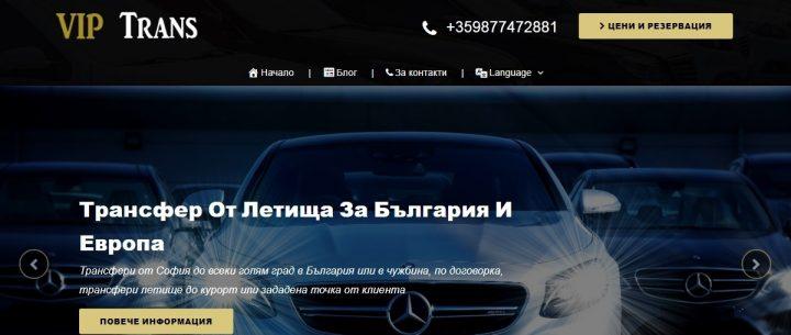 VIP трансфери от летища, транспорт на пътници с лукс кола - airporttransbg.eu - изработка на уебсайт - wordpress