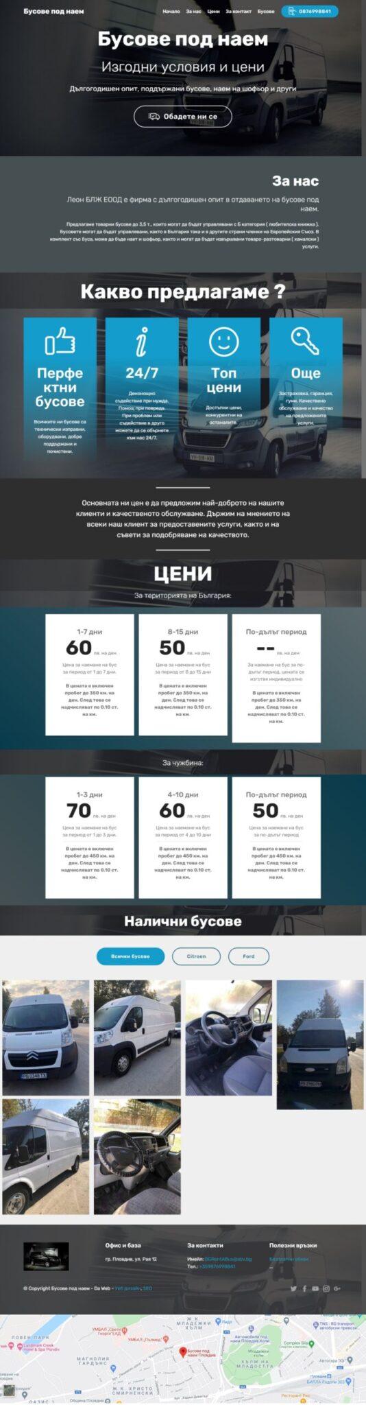 Бусове под наем Пловдив - Buspodnaem.eu - изграждане на сайт - HTML, CSS