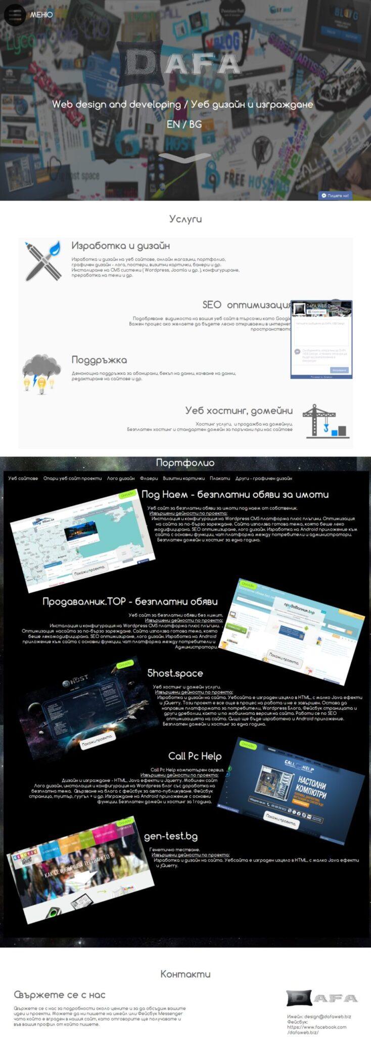 daweb.top - Уеб дизайн, SEO, СЕО, реклама, маркетинг, дизайн, изграждане на сайтове