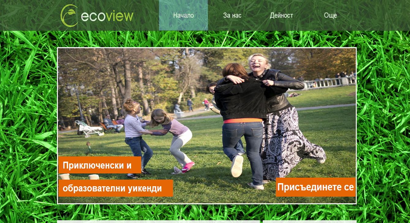 EcoView - ecoview.eu - зелени училища и разни частни учебни дейности, излети и лагери с учебни цели