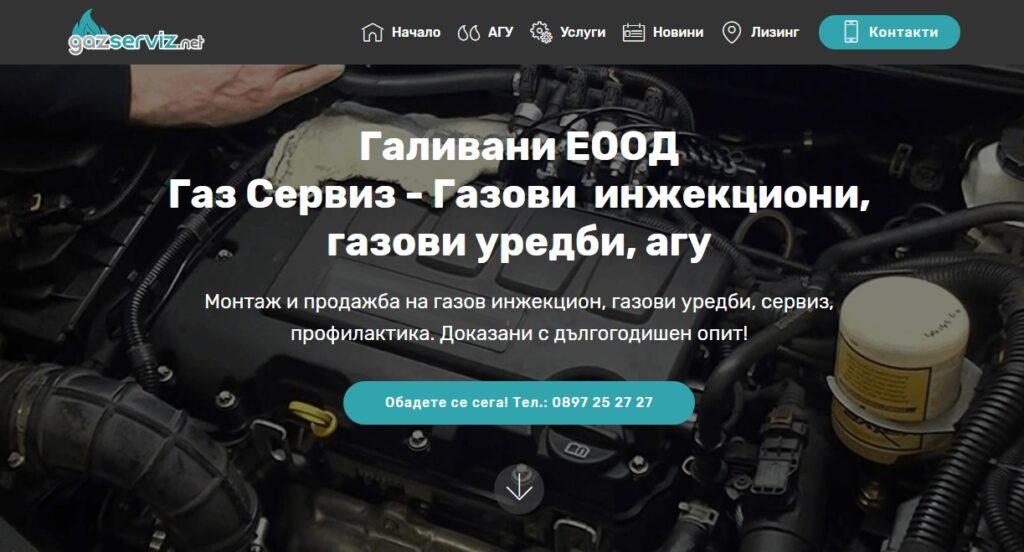 Газ Сервиз - gazserviz.net - редизайн и изграждане на онлайн магазин ( каталог, СЕО оптимизация