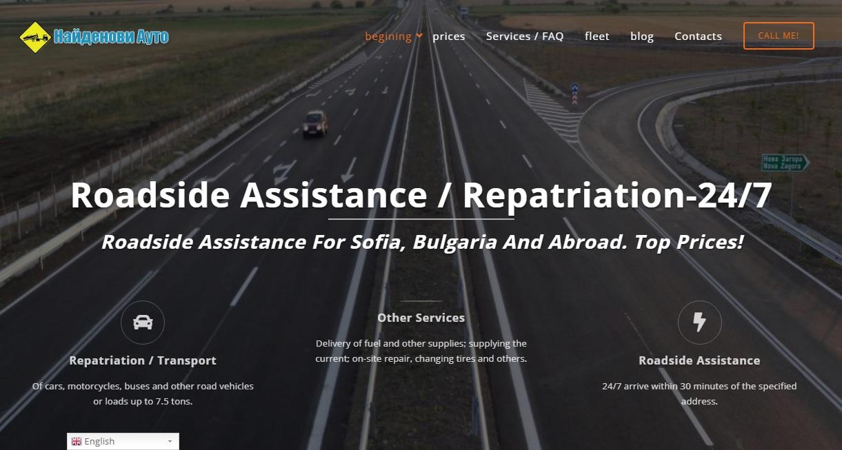 Пътна помощ софия - roadhelp.bg - изграждане на сайт и SEO, реклама, маркетинг и гугъл реклама