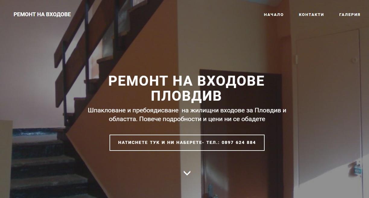 Изработка на vhodove.top и SEO - Строителни ремонти и ремонт на входове Пловдив