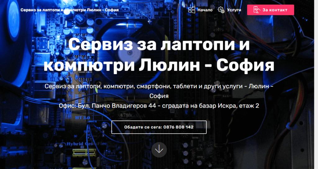 Сателитен сайт - Сервиз за компютри Люлин София - kompiutriliulin.ml - Изграждане на сайт и локално СЕО