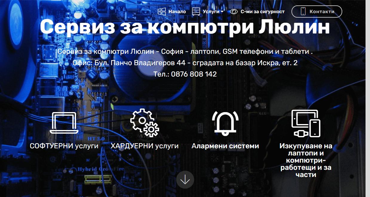 Сервиз за компютри Люлин София - pcservizlulin.ml - Изграждане на сайт и локално СЕО