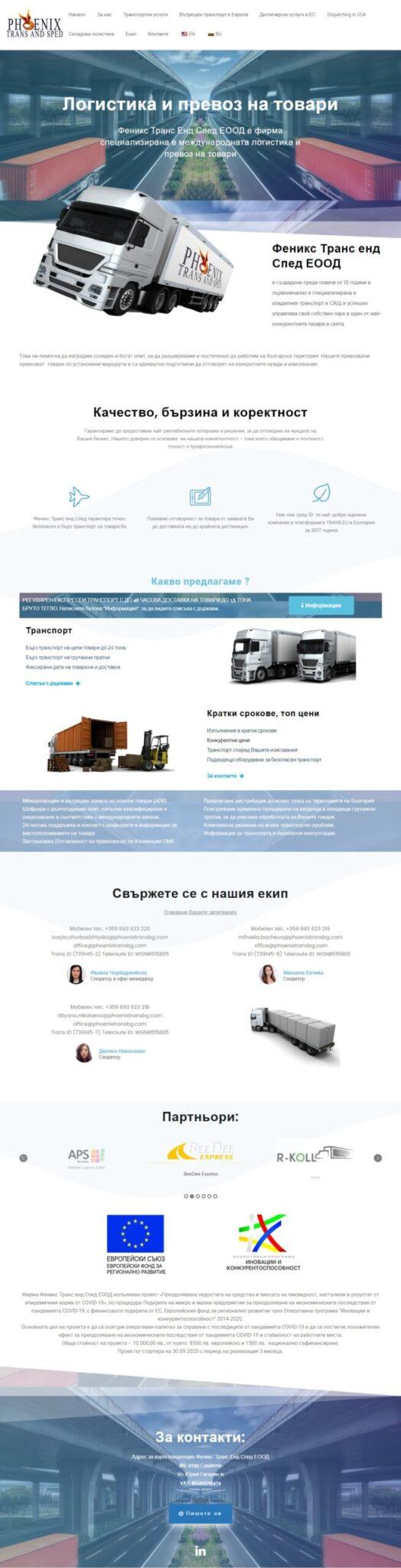 Логистика и превоз на товари - phoenixtransbg.com изграждане на сайт - Wordpress СЕО.БГ Wordpress СЕО оптимизация, реклама, изграждане на сайтове, маркетинг, изработка на сайтове, уеб дизайн, SEO, онлайн магазини и други