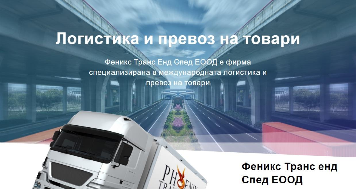Логистика и превоз на товари - phoenixtransbg.com изграждане на сайт