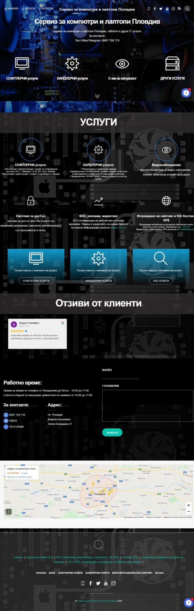 Plovdivpc.ml - Сервиз за компютри и лаптопи Пловдив - изграждане на сайт, SEO, WordPress