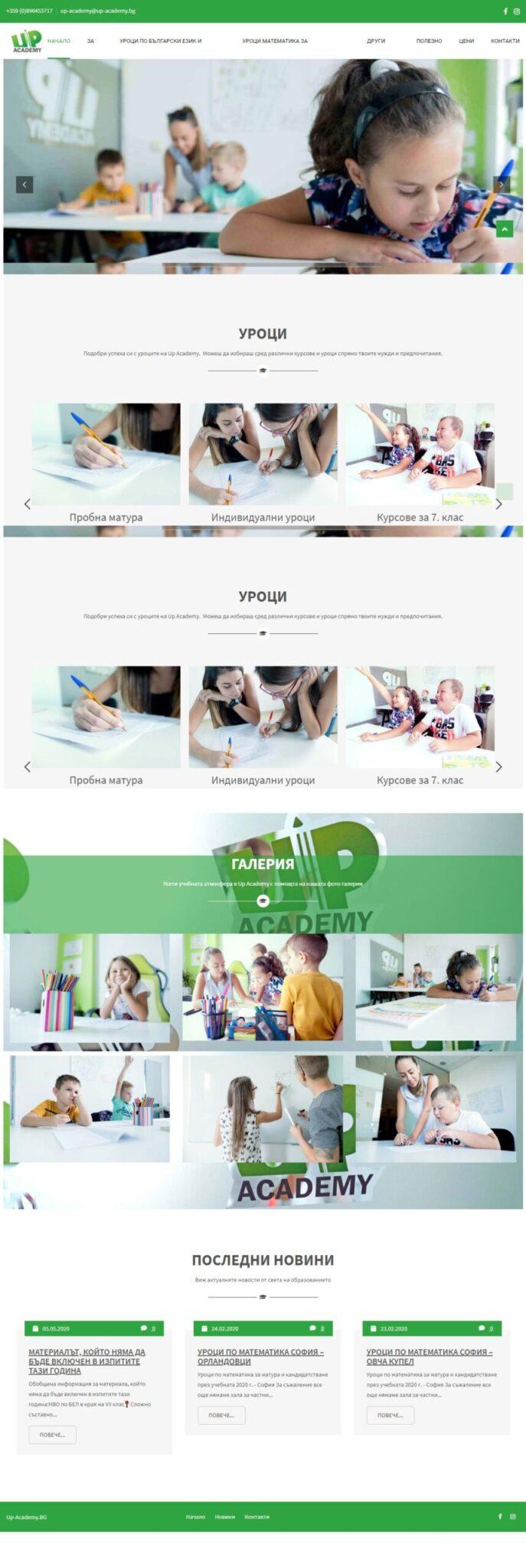 Уроци, курсове от Up-Academy.bg - редактиране на съществуващ дизайн - WordPress - 2