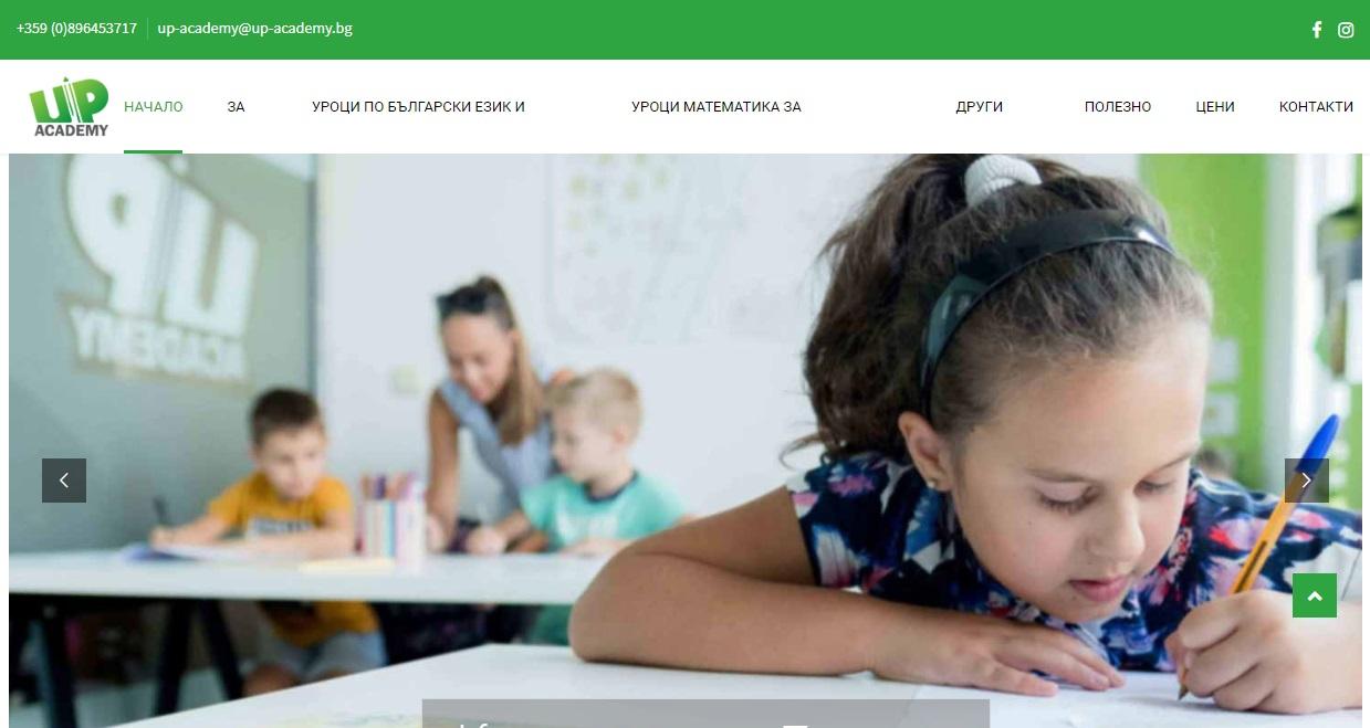 Уроци, курсове от Up-Academy.bg - редактиране на съществуващ дизайн - Wordpress