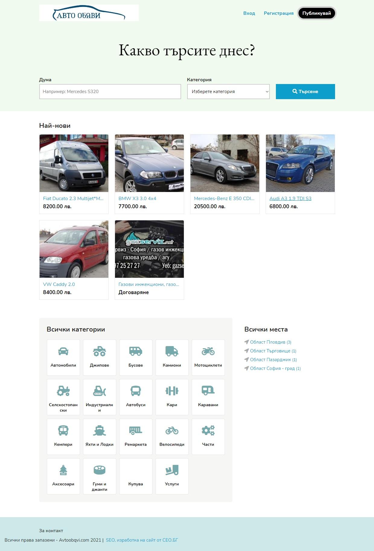 Така изглежда главната страница на сайта за авто обяви ком - avtoobqvi.com - СЕО.бг