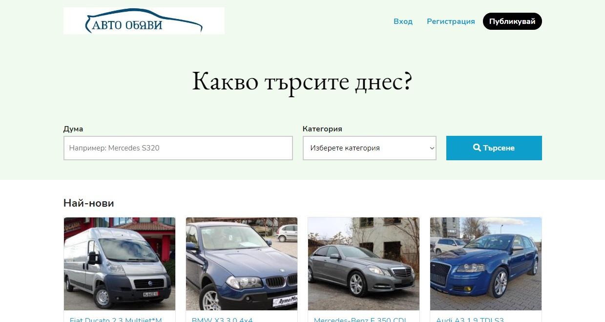 Изработка на сайт за авто обяви - avtoobqvi.com от СЕО.БГ