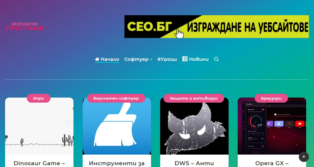 Изработка на сателитен сайт bezplatni-programi.com за plovdivpc.ml - СЕО.БГ