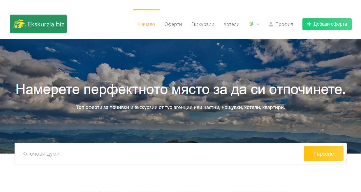 Изработка на сайт Ekskurzia.biz - екскурзии, почивки оферти и обяви