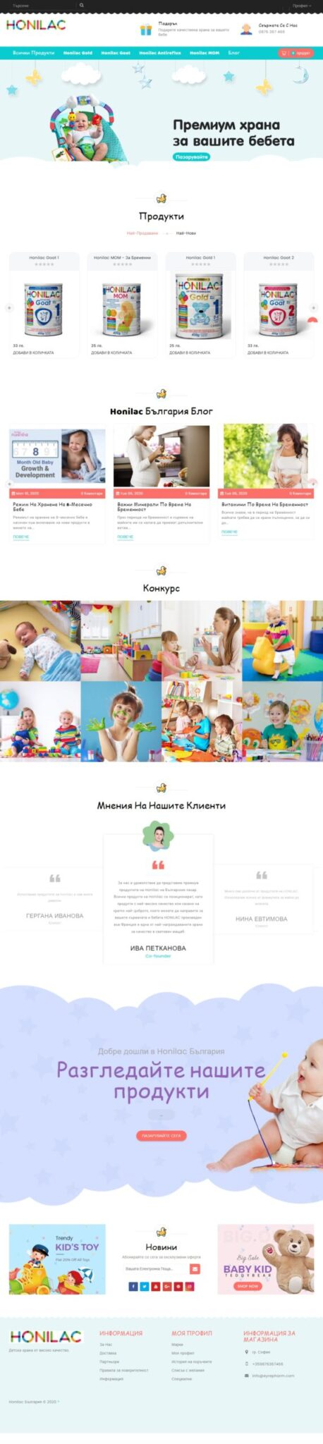Изработна на онлайн магазин HONILAC.bg храни за бебета и витамини за майки - СЕО.БГ