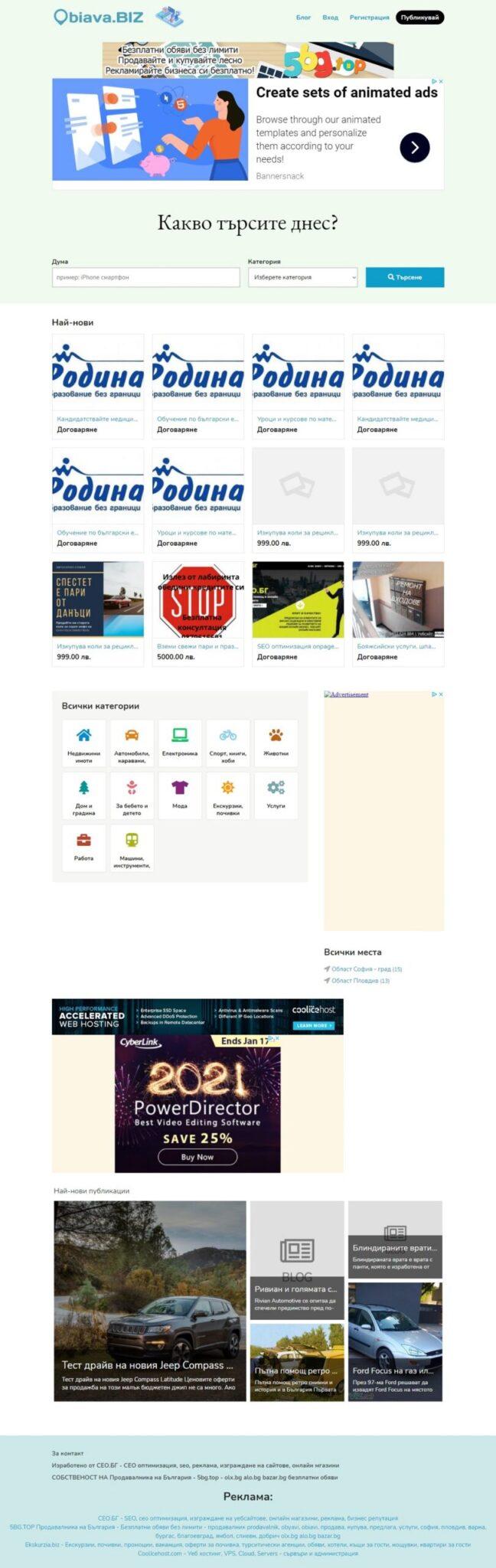 Изграждане на сайт за обяви - obiava.biz - СЕО.БГ