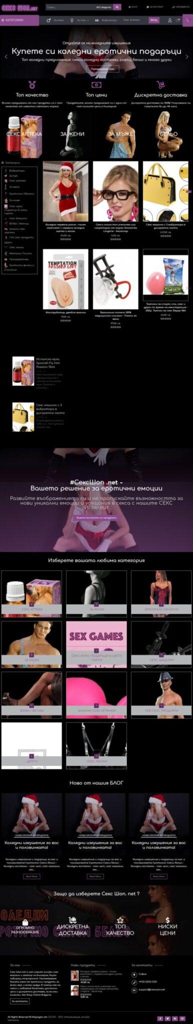 Онлайн магазин изграждане - сексшоп.net СЕО.БГ Woocommerce СЕО оптимизация, реклама, изграждане на сайтове, маркетинг, изработка на сайтове, уеб дизайн, SEO, онлайн магазини и други