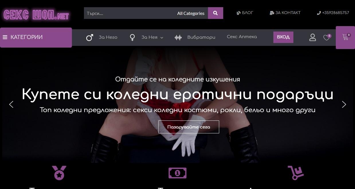 Онлайн магазин изграждане - сексшоп.net от СЕО.БГ