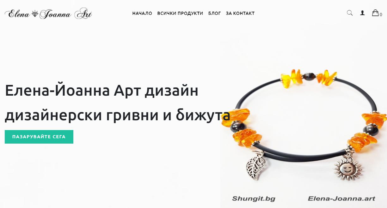 elena-joanna.art олнайн магазин за дизайнерски бижута гривни шунгит балтийски кехлибар